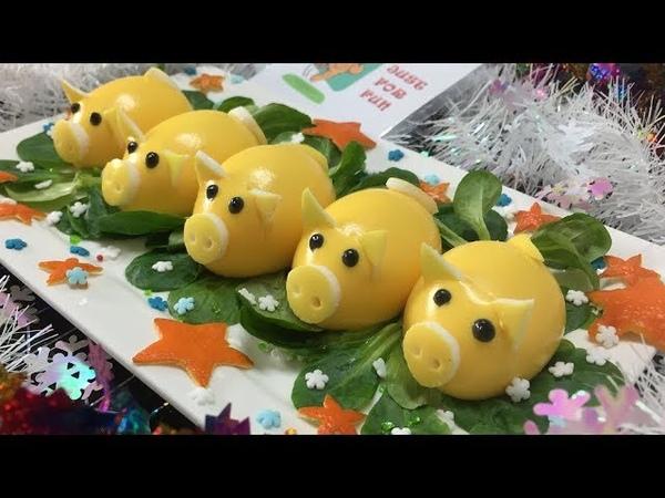 2019 год Новый год Желтой Свиньи 🎄🎅 Новогодняя Закуска 🎄🎅 Year of the yellow pig 2019