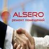 РЕМОНТ КВАРТИР | ОФИСОВ | КОТТЕДЖЕЙ - ALSERO