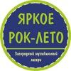 """Летний загородный лагерь """"Музыкайф"""""""