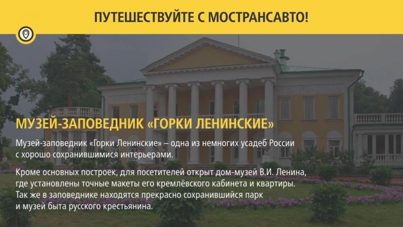 Путешествуйте с Мострансавто: Музей-заповедник Горки Ленинские