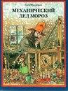 www.labirint.ru/books/450428/?p=7207