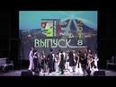 Выпускной вечер театра юного зрителя ДШИ им. Сафонова Огни большого города, Пятигорск, 27 мая 2018