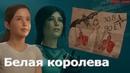 Shadow of the Tomb Raider 5 Лара Крофт Детство Белая королева Прохождение на русском