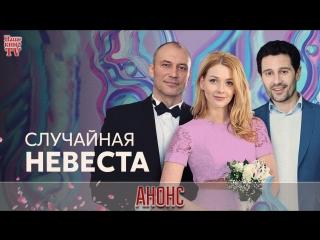 Случайная невеста (2018) / ТРЕЙЛЕР / Анонс 1,2,3,4 серии
