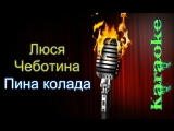 Люся Чеботина - Пина колада ( караоке )