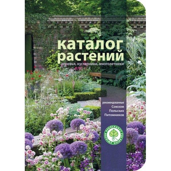 Деревья садовые каталог