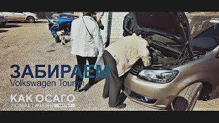 Ремонт по ОСАГО. Забираем Volkswagen Touran. Важные моменты для всех кто застрахован по ОСАГО