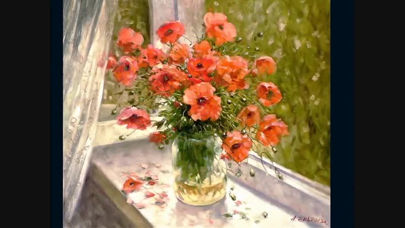 Александр Ень (цветы) Alexandr En