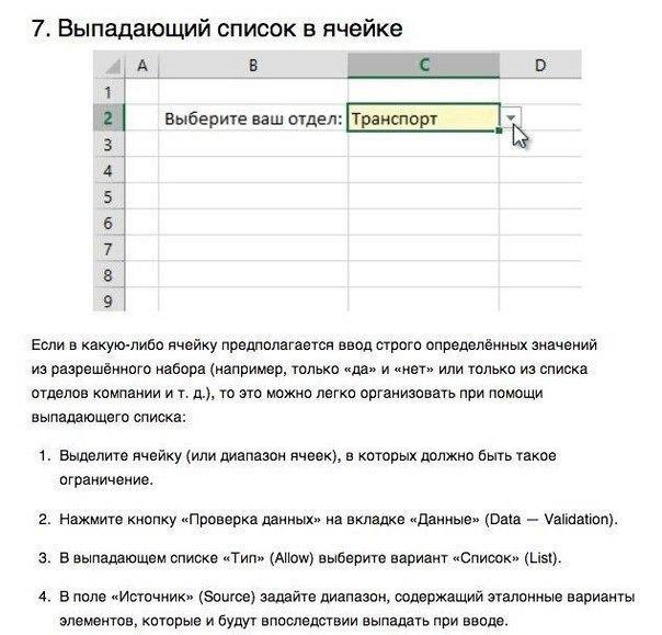 10 простых приёмов для эффективной работы в Excel