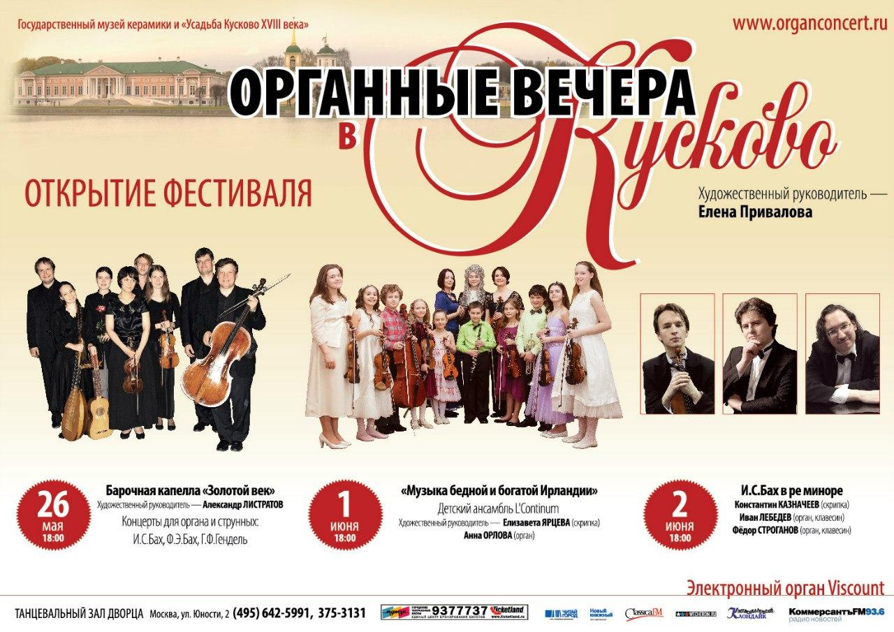 Органные вечера в Кусково 2013. Программа фестиваля. (26 мая-10 августа)