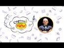 Познавательное онлайн-шоу «Спроси моего папу!». Выпуск 2. Мой папа — дрессировщик