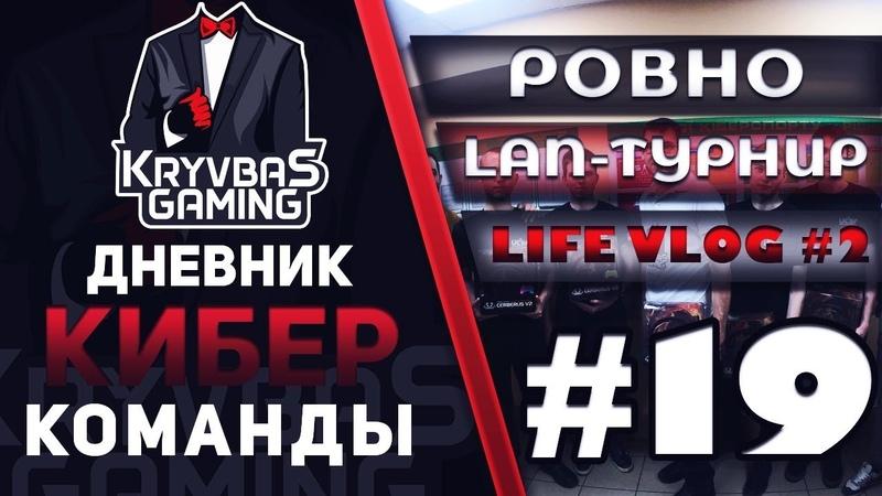 ДКК 19   LAN-турнир в Ровно (часть 2)   Подготовка к Турниру!