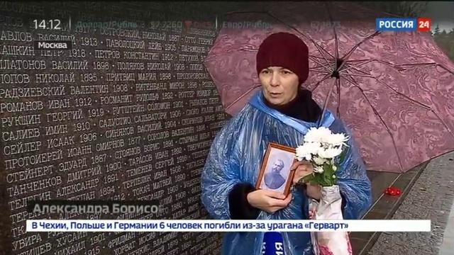 Новости на Россия 24 На Бутовском полигоне вспомнят поименно расстрелянных жертв репрессий