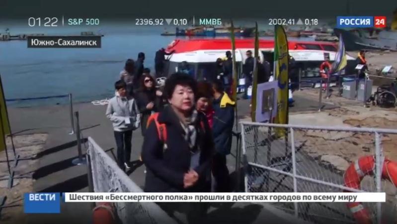 Новости на Россия 24 На Сахалине День Победы отметили вместе с соседями
