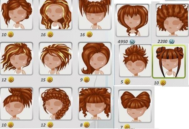Самые модные причёски в аватарии