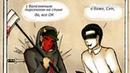 комиксы Крипипаста часть 2