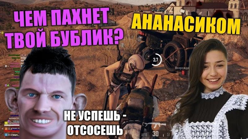 27 ЛЕТНИЙ ДЕНИС ИГРАЕТ В PUBG С КАРТАВОЙ ШКОЛЬНИЦЕЙ
