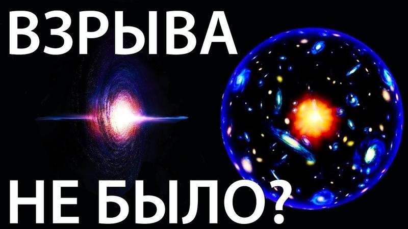 Раскрытие тайн: Ученые узнали, что было до СОТВОРЕНИЯ МИРА!