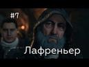 Прохождение Assassins creed Unity Убийство Лафреньера