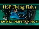 HSP Flying Fish 1. Tuning RC Drift 1 (замена - алюминиевая дека, блокировка дифференциала, RWD)