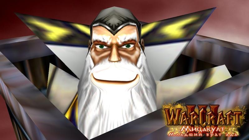 8 НОВЫЙ ДОМИК ТЕРНИСА / Ловушка / Warcraft 3 Мицакулт - Младший брат Ада прохождение