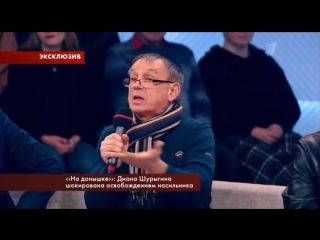 #ПустьГоворят - «#НаДонышке»: #ДианаШурыгина шокирована освобождением насильника (15.01.2018)