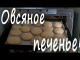 Как приготовить домашнее овсяное печенье рецепт. Диетическое вкусное простое овсяное печенье.