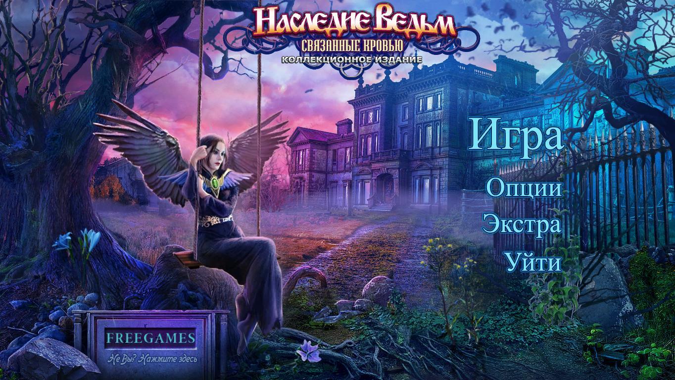 Наследие ведьм 4: Связанные кровью. Коллекционное издание | Witches' Legacy 4: The Ties that Bind CE (Rus)