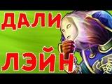 Prime World - Безликий - Силовая Маска на лэйне (Replay)