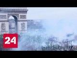 Ущерб от акций протеста желтых жилетов в Париже превысил 3 миллиона евро - Россия 24