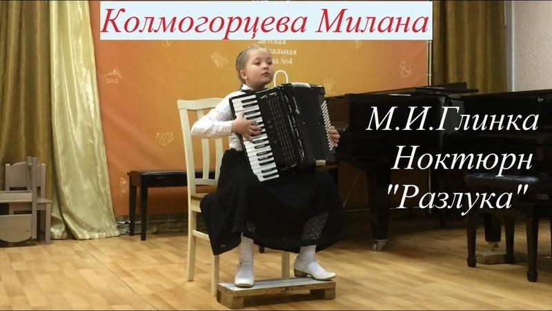 Колмогорцева Милана, 11 лет, М.И.Глинка Ноктюрн Разлука