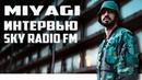 MIYAGI ANDY PANDA - ИНТЕРВЬЮ SKY RADIO FM