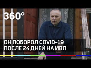 Житель Подмосковья поборол COVID-19 после 24 дней на ИВЛ