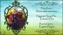 Paku Romi - Returnable memories (Hagaren Song File - Edward Elric (FMA OST) перевод rus sub