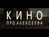 Трейлер фильма «Кино про Алексеева»