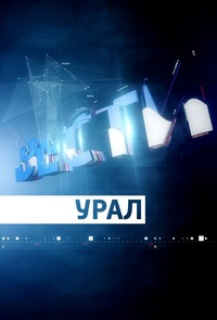 новости канал россия 1 вести 20 00 сегодня