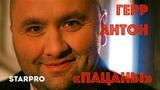 Герр Антон (Herr Anton) - Пацаны (Official, HD)