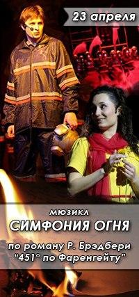 Мюзикл СИМФОНИЯ ОГНЯ - 23/04/14