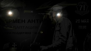 Павел Краснокутский - Мемуары стен подвалов и стадионов. Глава 17. Ермен Ержанов
