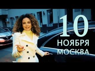 НАТАЛИЯ ВЛАСОВА | 10 НОЯБРЯ 2018 | МОСКВА