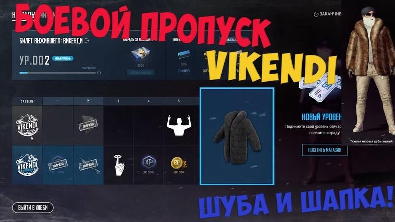 Новый боевой пропуск для карты VIKENDI в ПУБГ! Новые скины для новой зимней карты (ВИКЕНДИ) PUBG
