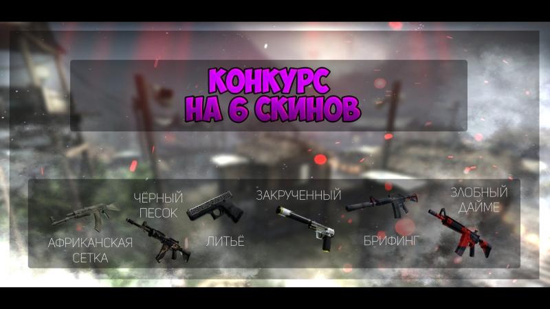 Розыгрыш АК-47, M4A4, M4A1-S, USP, Glock и другие
