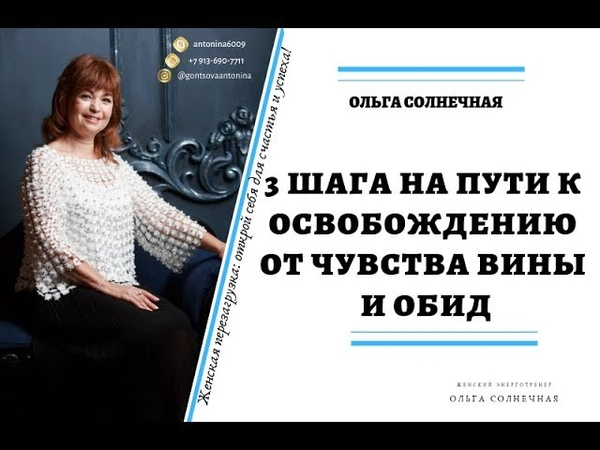 3 шага на пути к освобождению от чувства обиды и вины Ольга Солнечная