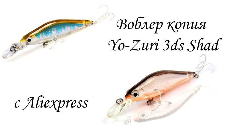 Воблер копия Yo-Zuri 3ds Shad с AliExpress от Bearking. Обзор, тест в ванной