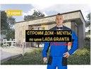 Строим дом мечты по цене Лада Гранта 0 серия