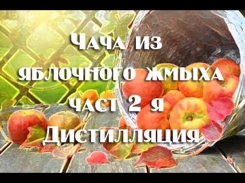 Яблочный самогон или Чача из яблок часть вторая дистилляция Видео 18