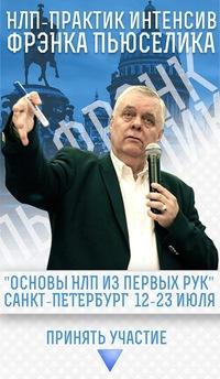 НЛП-Практик с Фрэнком Пьюселиком (12-23 июля)