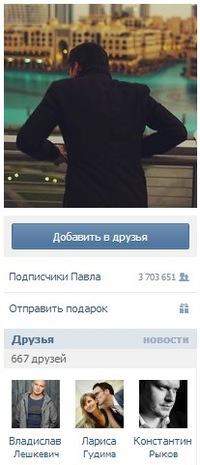 Павел Дуров, 1 января , Одесса, id223054265