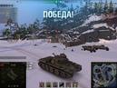 WorldOfTanks Командный Бой