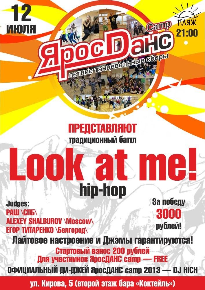"""12 июля, ПЛЯЖ: Hip-Hop батл  """"LOOK AT ME!"""""""